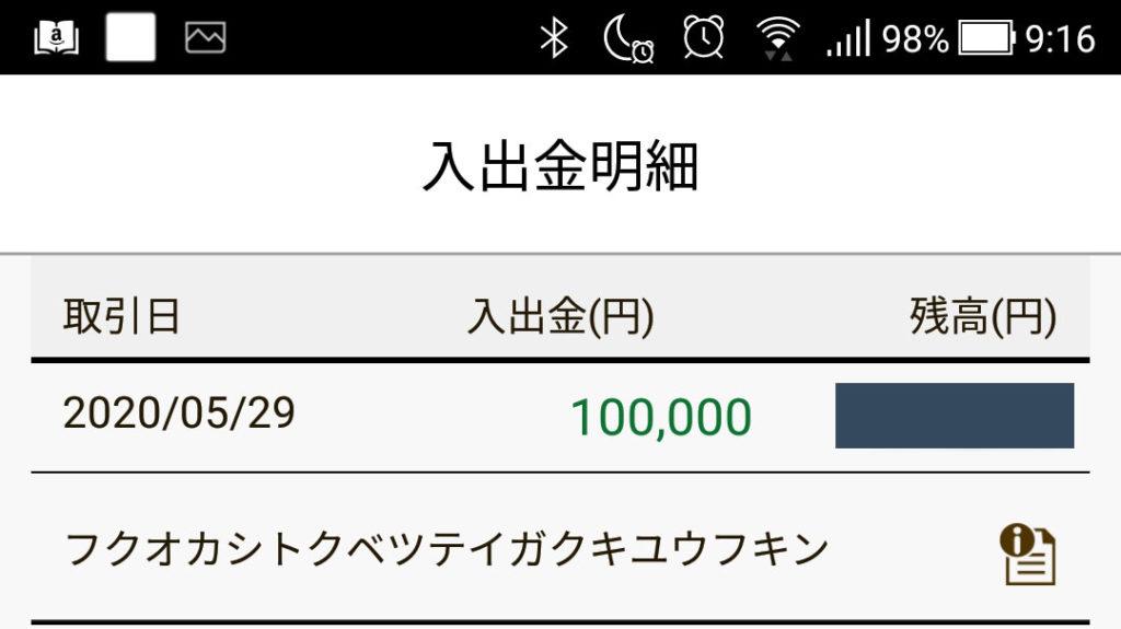 品川 区 10 万 円 給付